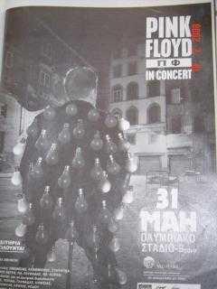 Pink Floyd @ OAKA