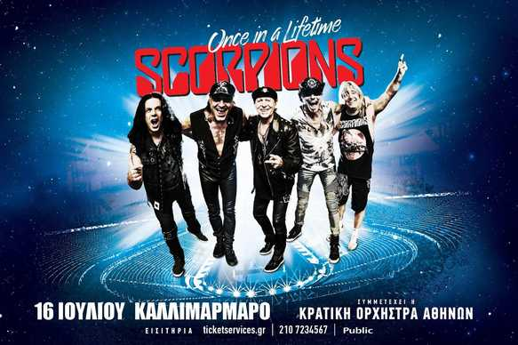 Scorpions: Μια Once in a Lifetime συναυλία με προβλήματα