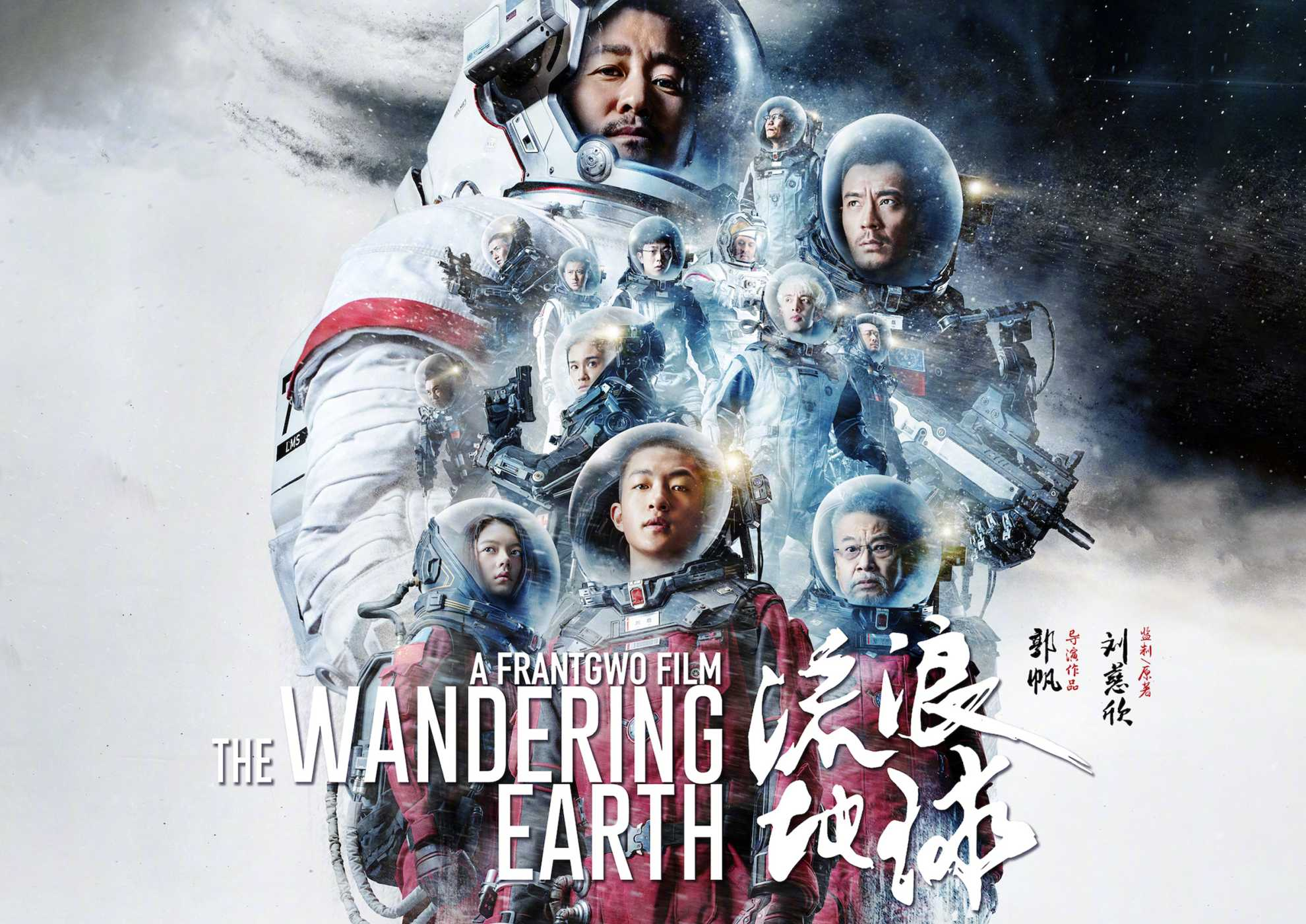 Wandering_Earth_Poster cover
