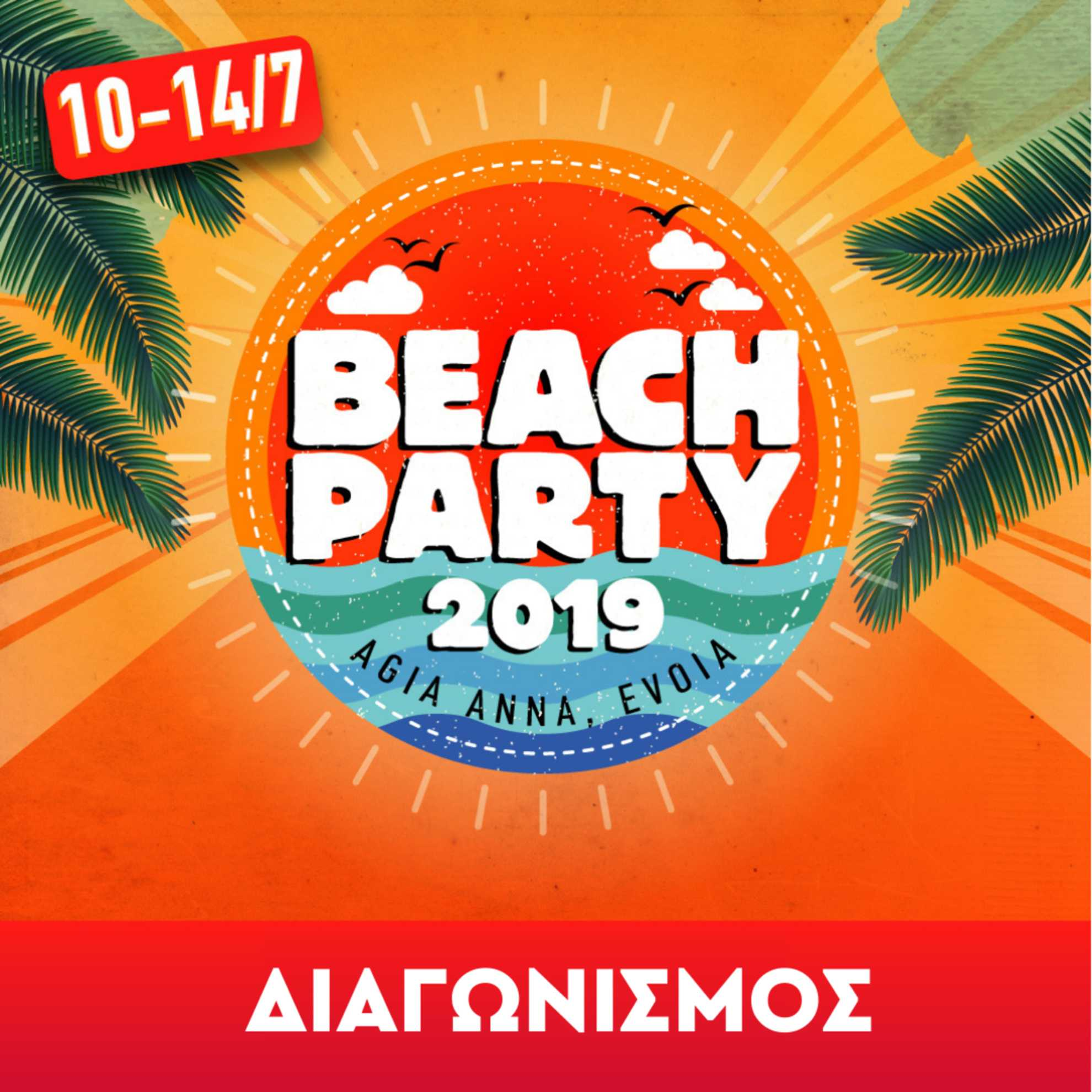Beach Party Festival 2019: Κερδίστε διπλά μονοήμερα εισιτήρια!