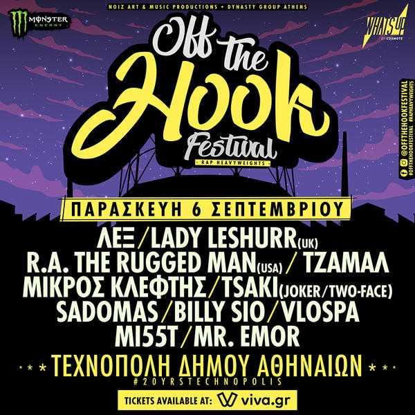 Off The Hook Festival 2019: ΛΕΞ