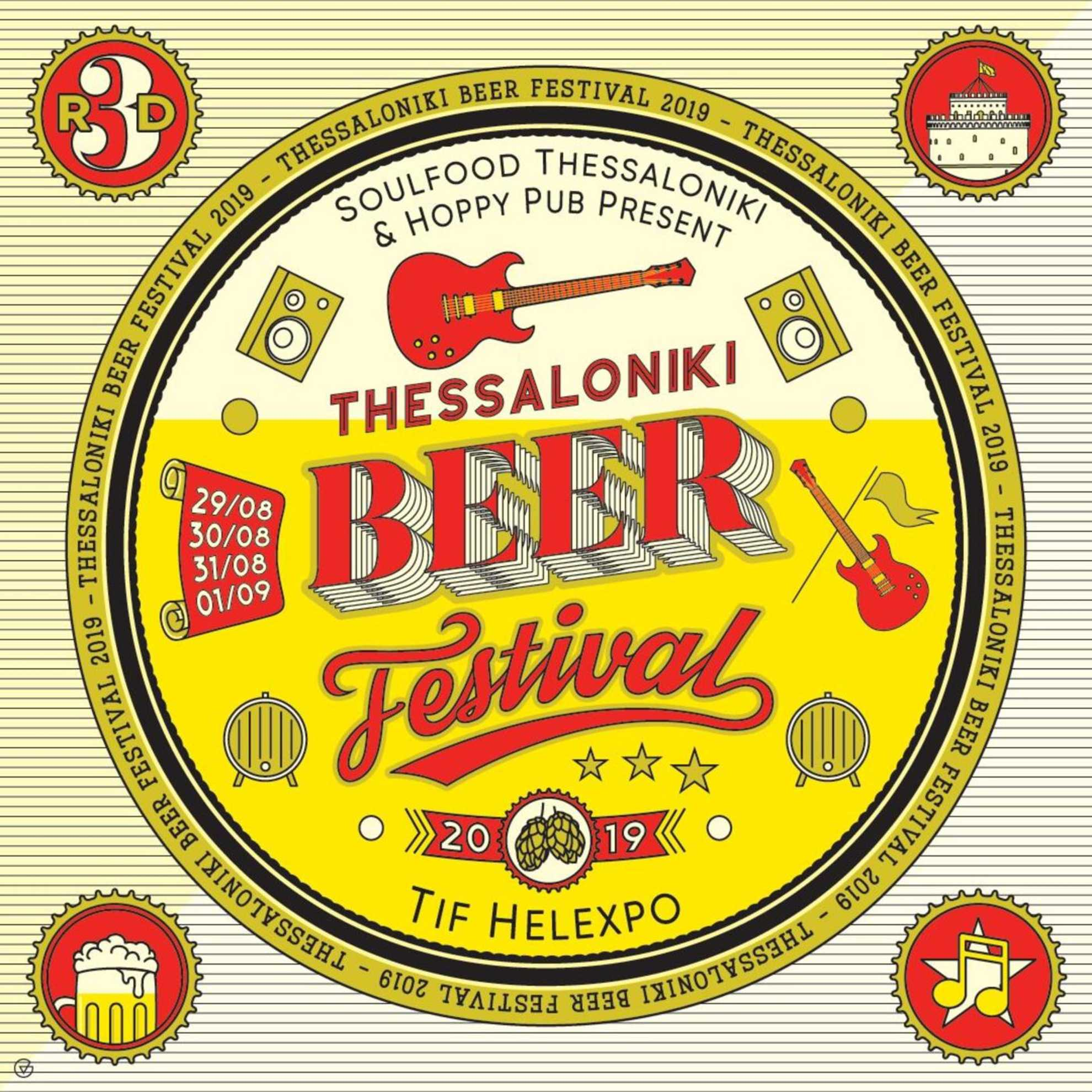 Thessaloniki Beer Festival 2019 με Π. Παυλίδη, Max the Sax, Locomondo και Koza Mostra