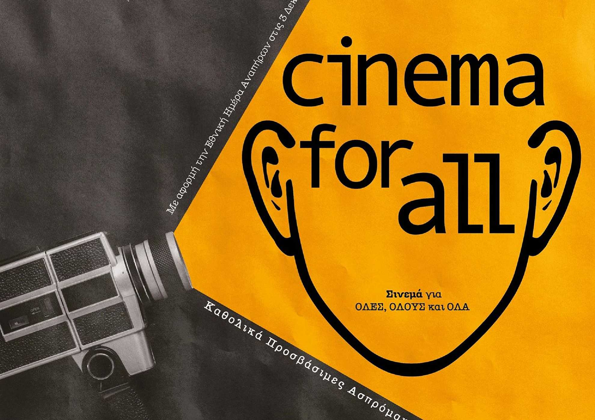 Cinema For All 2019 cover