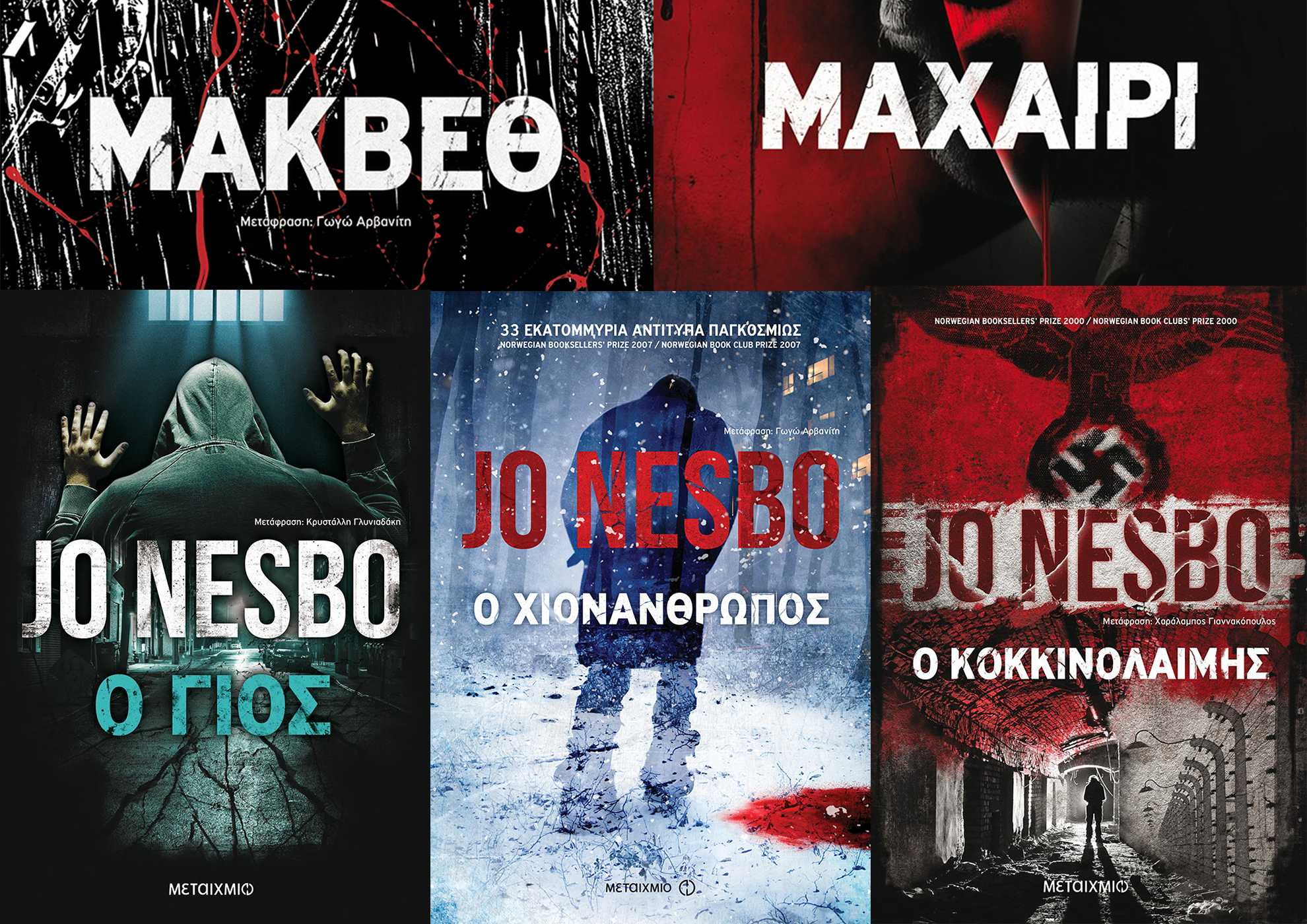 Ebooks Metaixmio 5 - Nesbo
