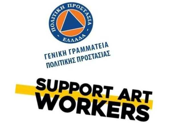 ΓΓΠΠ - Support Art Workers